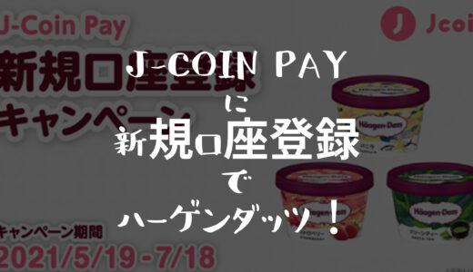 【ハーゲンダッツGet!】j-Coin Payの新規口座登録キャンペーン