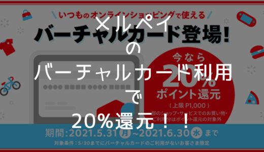 【はじめての人限定】メルペイのバーチャルカード利用で20%還元!