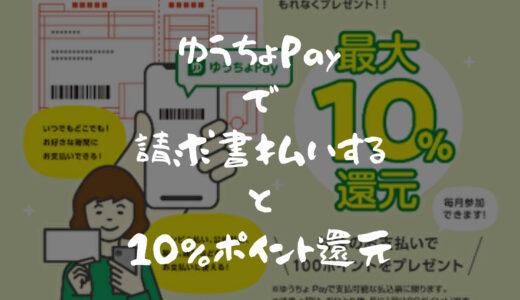 【10%ポイント還元】公共料金はゆうちょPayで支払おう!