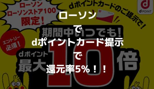 【還元率5%キャンペーン】ローソンでdポイントカードを提示するとdポイントが10倍!