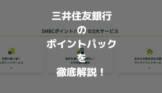 よくわからない・・・。三井住友銀行のポイントパックって何?