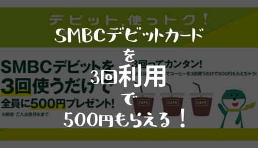 【現金500円還元】SMBCデビットカードを3回利用するだけ!