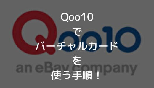 【メルペイを使う手順】Qoo10でメルペイのバーチャルカードを使ってみた!