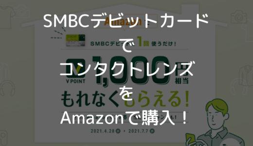 【1,000円分のVポイントGet!】SMBCデビットカードを使ってAmazonで購入するだけ!