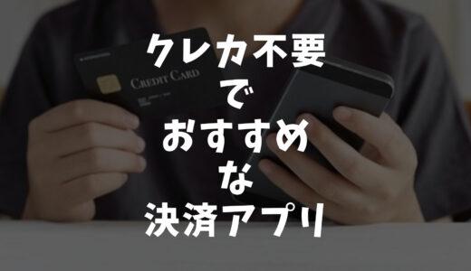 【クレジットカード不要】おすすめな決済アプリ一覧!