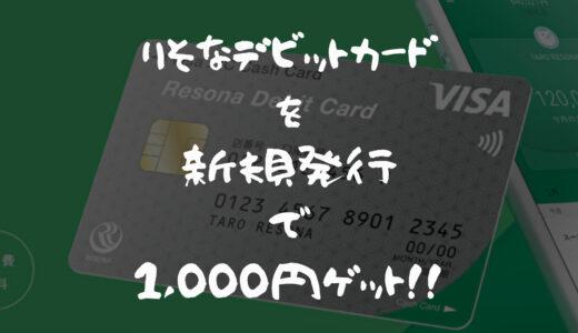 【やり方は簡単】りそなデビットカードを新規発行で1,000円ゲットのチャンス!