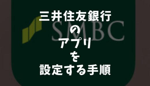三井住友銀行アプリの設定方法