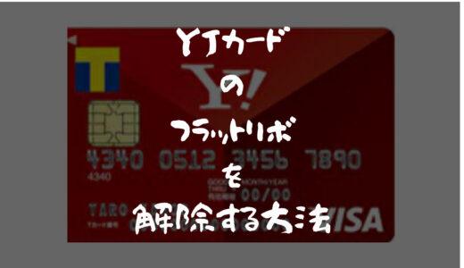 【Yahoo!JAPANカード】まるごとフラットリボの登録を解除する手順