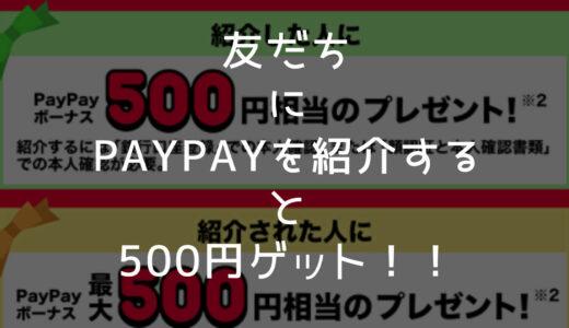 【500円獲得!】PayPayを友だちに紹介すると、紹介した人&紹介された人にPayPayボーナス