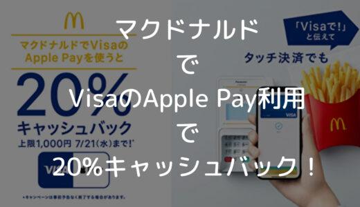 【20%還元】7月1日からVisa✕マクドナルドのお得なキャンペーン開始!