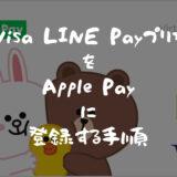 Visa LINE PayプリペイドカードをApple Payに登録する方法