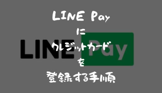 LINE Payにクレジットカードを登録する手順