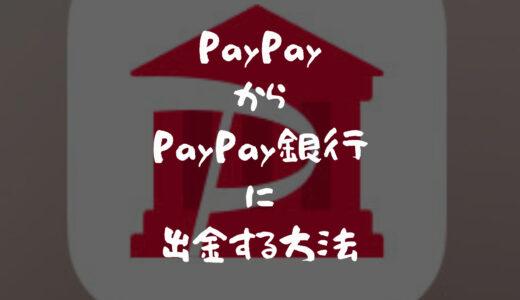 PayPayからPayPay銀行に出金する方法