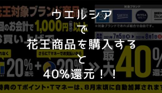 【40%還元キャンペーン】ウエルシアで花王商品を購入するとTポイントもらえる!