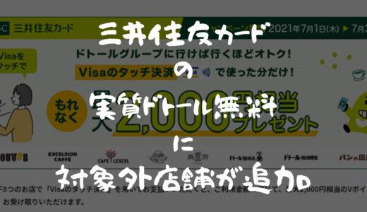 「三井住友カード」✕「ドトール珈琲」のキャンペーンで対象外の店舗追加