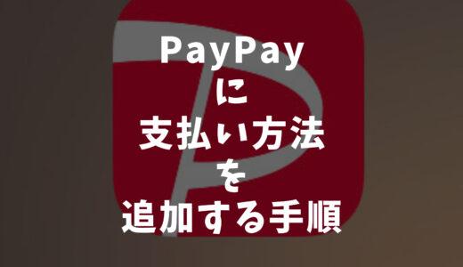 PayPayにクレジットカードや銀行口座などの支払い方法を追加する方法