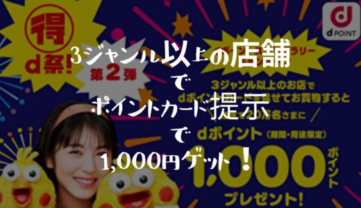 【1,000ポイント獲得】3ジャンル以上の対象店舗でdポイントカードを提示すると抽選で20万名に!