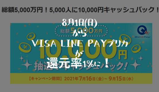 Visa LINE Payプリペイドカードの還元率が1%に改善