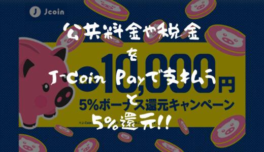 【J-Coin Pay5%還元キャンペーン】QRコード決済だけでなく公共料金や税金も