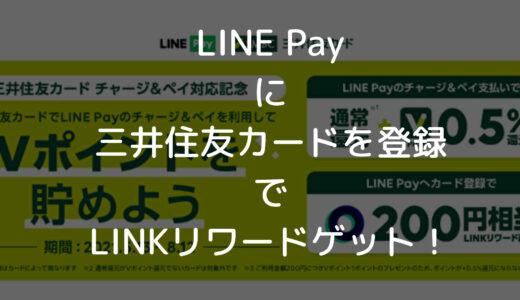 LINE Payに三井住友カードを登録するとLINKリワードもらえる!さらに還元率+0.5%!
