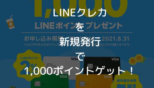 【1,000LINEポイントゲット!】Visa LINE Pay クレジットカードに新規入会で