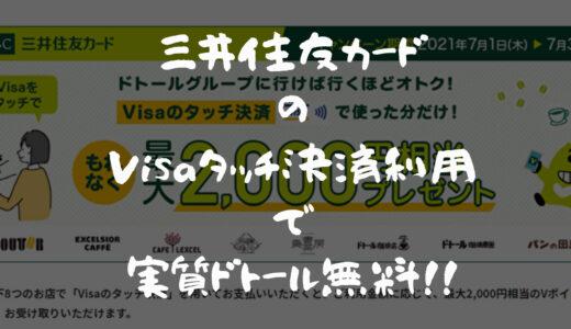 【無料でドトール】Visaのタッチ決済で支払うと最大2,000円分のVポイント還元!三井住友カードキャンペーン!