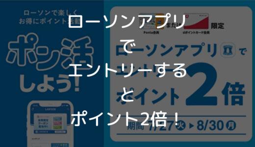 【ローソンでポイントが2倍!】アプリからエントリーして会計時にカードを提示で