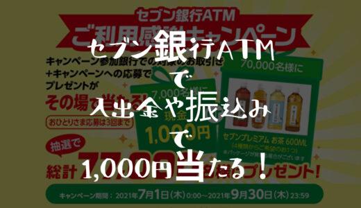 【チャンスは3回!】セブン銀行ATM利用で77,000人に1,000円 or お茶が当たる!?