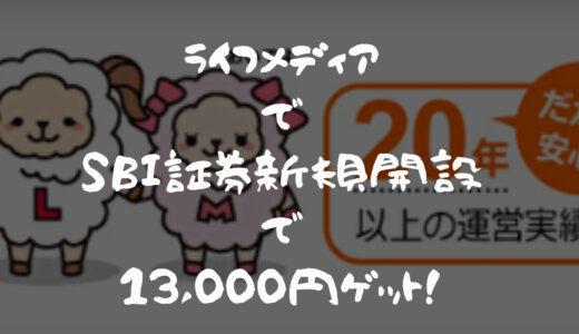 【ライフメディア】SBI証券の新規口座を開設すると13,000円分のポイントゲット!