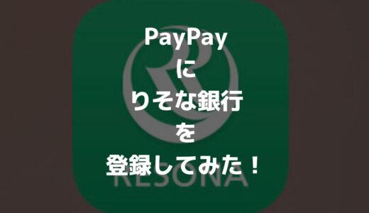 【手順を紹介】りそな銀行をPayPayに登録してみた!