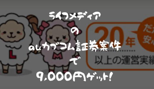 【ライフメディアで】auカブコム証券を新規開設+100円以上取引で9,000ポイントゲット!