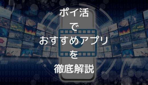 【おすすめ】ポイ活で稼ぎやすいゲームアプリを徹底解説!